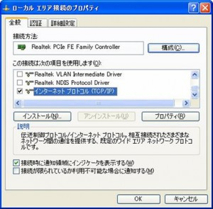 VPN Windows設定