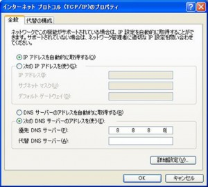 Windows VPN設定
