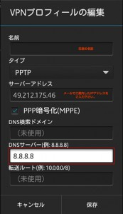 Android VPN設定
