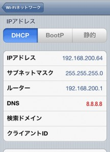 iPhone VPN設定